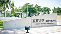 立正大学 熊谷キャンパス