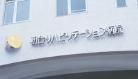 初台リハビリテーション病院