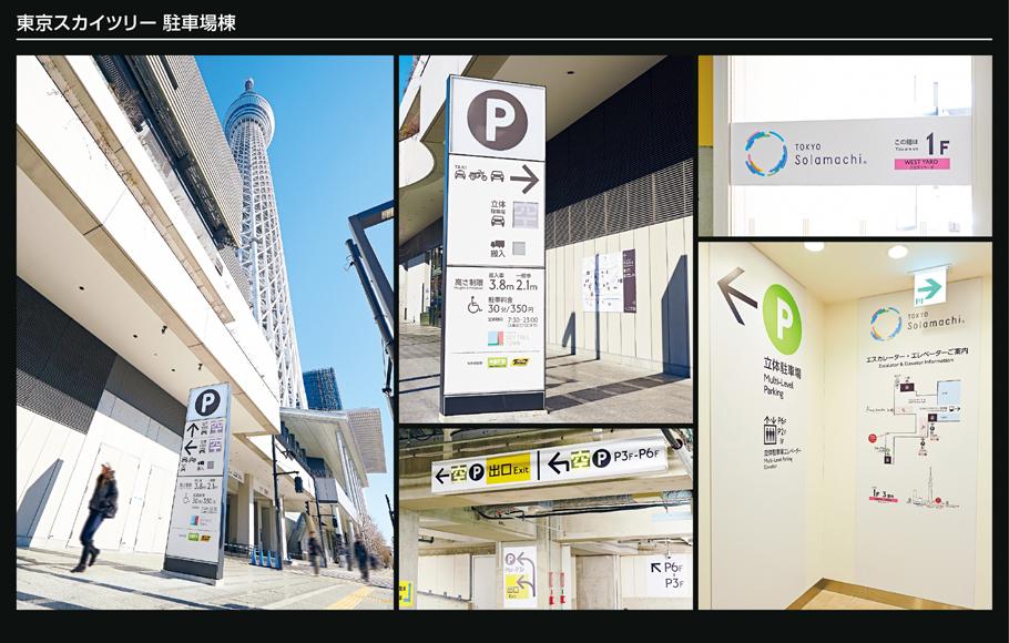 東京スカイツリー 駐車場棟