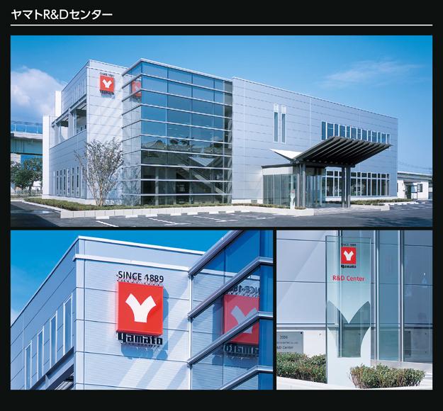 ヤマトR&Dセンター