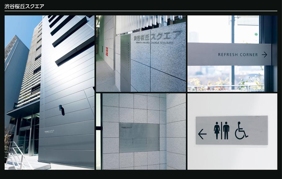 渋谷桜丘スクエア