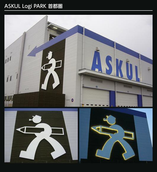ASKUL Logi PARK首都圏