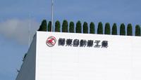 関東自動車工業株式会社 東富士工場新社屋