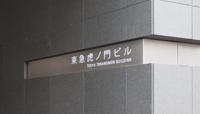 東急虎ノ門ビル