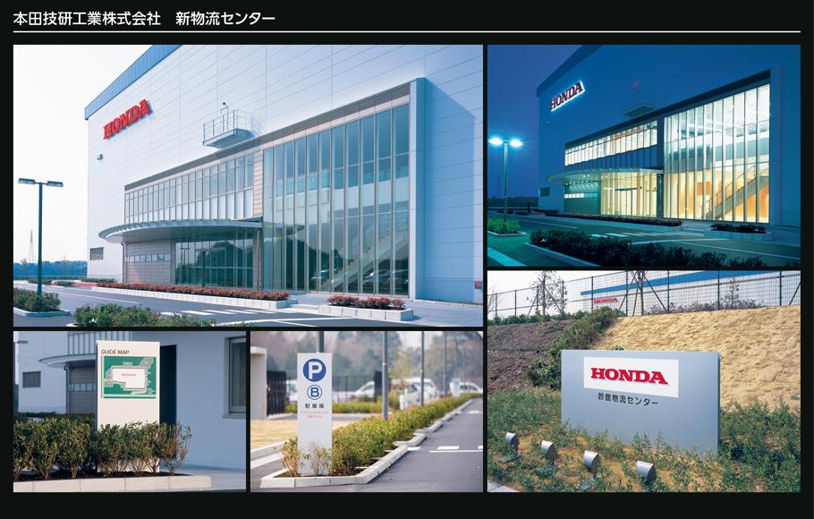 本田技研工業株式会社 新物流センター