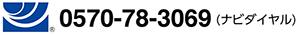 0570-78-3069(ナビダイヤル)