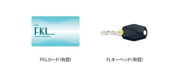 FKLカード、FLキーヘッド、KEYMO(キーモバイルシステム)の写真